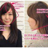 似合う髪型がわからない方へのヘアスタイルカウンセリングについて