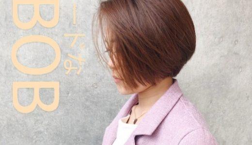 髪が多く硬いからこそできる再現性高めボブヘア